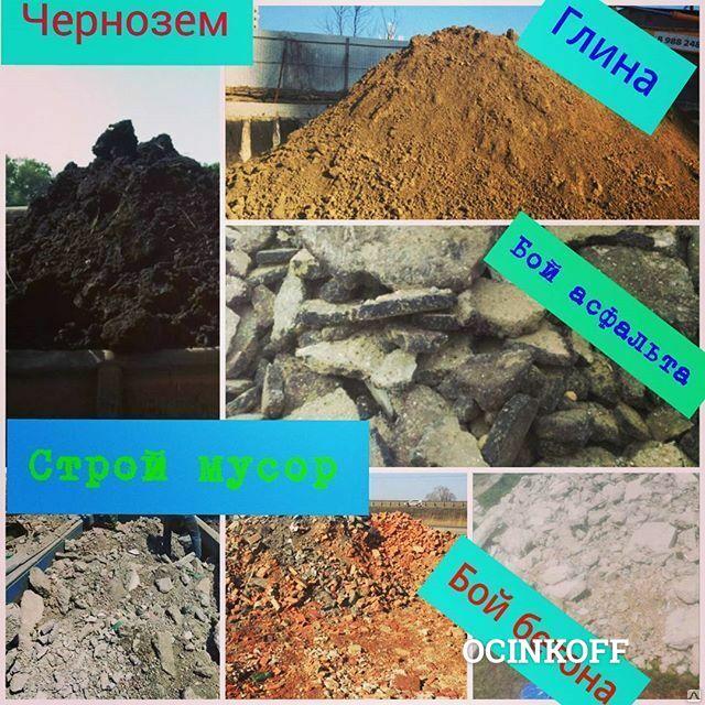 купить отходы бетона